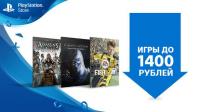 Игры до 1400 рублей в PS Store