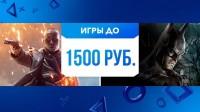 Игры до 1500 рублей в PS Store