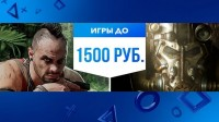 Игры до 1500 рублей в PS Store - Скидка на Fallout 4