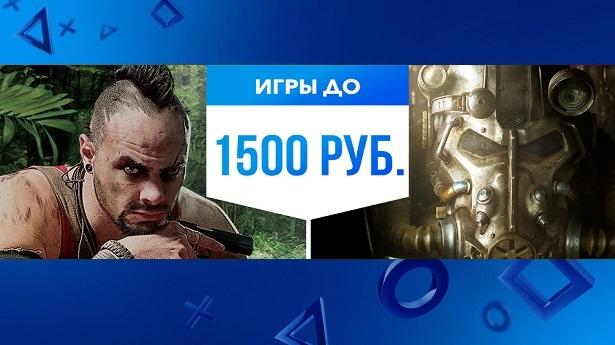 Игры до 1500 рублей в PS Store — Скидка на Fallout 4, Watch_Dogs Complete Edition, Far Cry 3 Classic Edition и другое