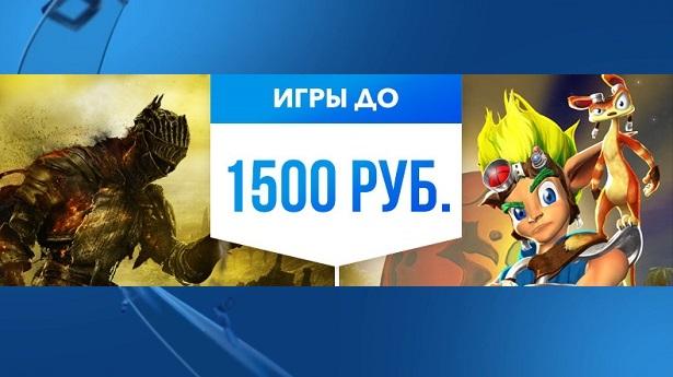 Игры до 1500 рублей