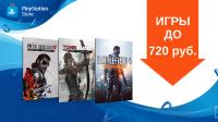 Игры до 720 руб. в PS Store — Battlefield 4, Tomb Raider: The Definitive Edition, Metal Gear Solid V и другое
