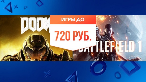 Игры до 720 рублей в PS Store