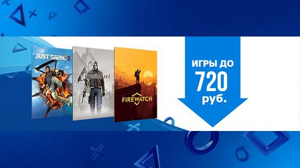 Игры до 720 рублей и Digital Zone