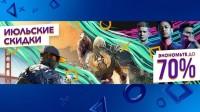 Июльские скидки в PS Store — Watch Dogs 2, Assassin's Creed Origins, A Plague Tale: Innocence и другое