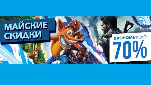 Майские скидки в PS Store — Ведьмак 3, Grand Theft Auto V, Rise of the Tomb Raider и многое другое