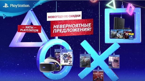Ноновогодняя распродажа PlayStation