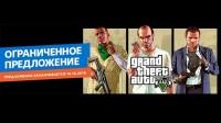 Ограниченное предложение в PS Store — Grand Theft Auto V