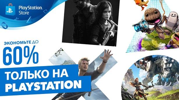 Эксклюзивы PlayStation 4