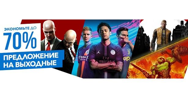 Предложение На Выходные в PS Store — Скидки на FIFA 19, Prey, The Sims 4 и другое