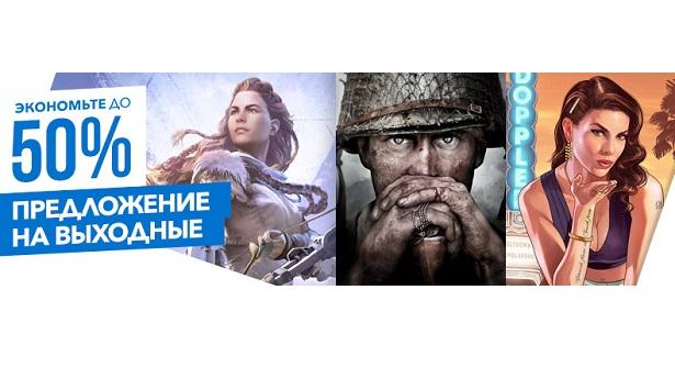 Предложения на выходные в PS Store — Horizon Zero Dawn, GTAV, Call of Duty WWII и другое