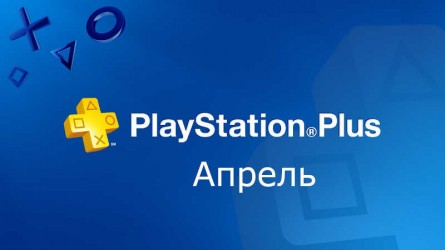 PlayStation Plus апрель 2019