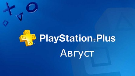 PlayStation Plus август 2019