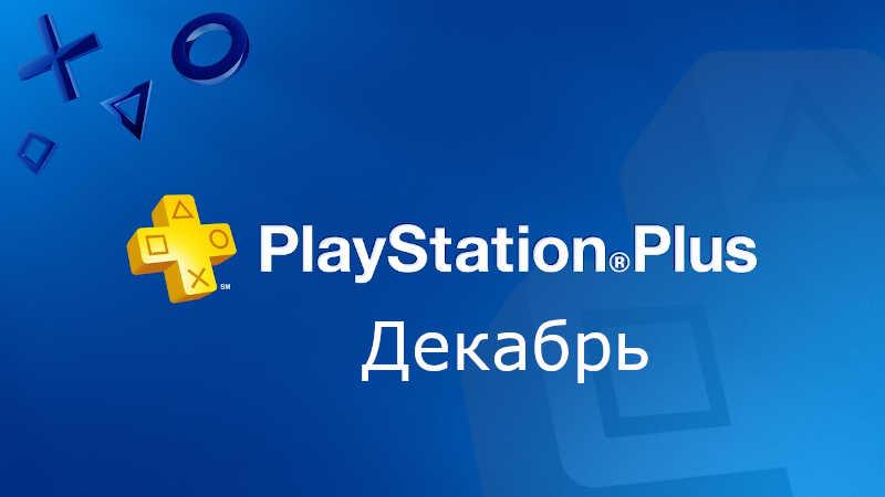 PlayStation Plus декабрь 2019 года