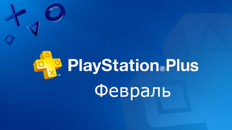 PlayStation Plus февраль 2020 года