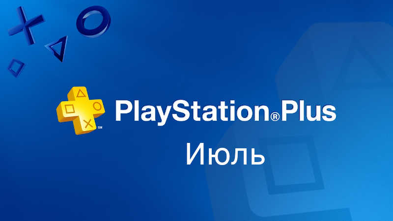 PlayStation Plus июль 2019