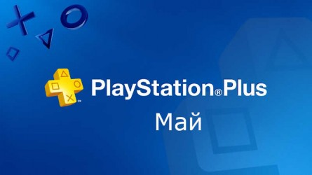 PlayStation Plus май 2019