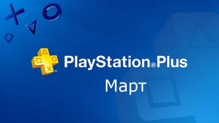 PlayStation Plus март 2019