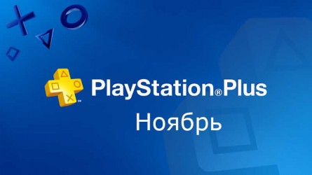 PlayStation Plus ноябрь 2019 года