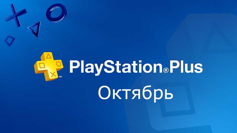 PlayStation Plus октябрь 2019 года
