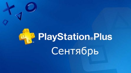 PlayStation Plus сентябрь 2019 года
