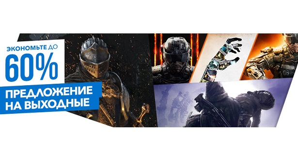 Предложение На Выходные в PS Store — Скидка на Call of Duty: Black Ops III, Destiny 2, Dark Souls: Remastered и другое