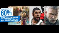 Предложения на выходные в PS Store — Wolfenstein II, Assassin's Creed Origins и другое