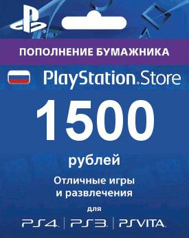 Карта оплаты PSN 1500 рублей