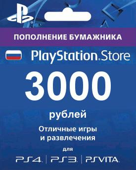 Карта оплаты PSN 3000 рублей