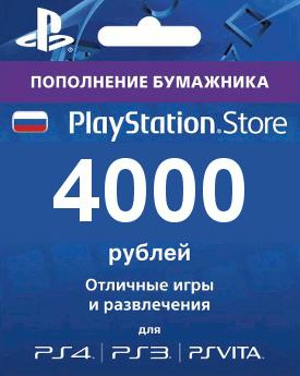 Карта оплаты PSN 4000 рублей