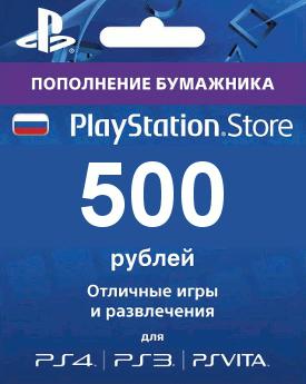 Карта оплаты PSN 500 рублей