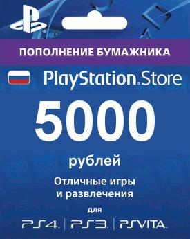 Карта оплаты PSN 5000 рублей