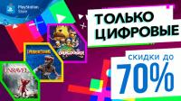 Распродажа цифровых игр в PlayStation Store