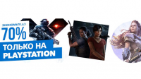 Только на PlayStation