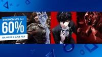 Сэкономьте на играх для PS4 в PS Store — Persona 5, Gran Turismo, Shadow of War и другое