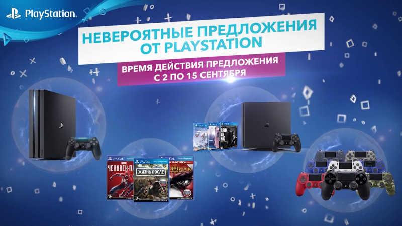 Скидки до 60% на продукцию PlayStation в розничных сетях — PlayStation 4, Dualshock 4, игра Days Gone и другие