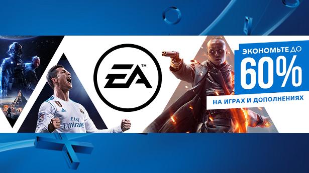 Скидки EA, Игры до 360 руб., Grand Theft Auto V, Steep «Зимние игры» и многое другое
