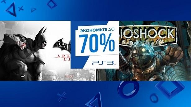 Скидки на игры для PS3 в PS Store