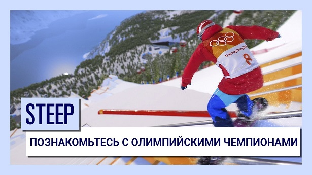 Steep: На Олимпиаду!
