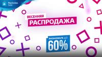 Весенняя распродажа 2018 в PlayStation Store
