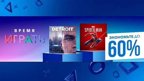 Распродажа «Время играть» в PS Store