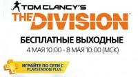 Бесплатные выходные с Tom Clancy's The Division