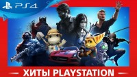 «Хиты PlayStation» — Популярные игры для PS4 за 1190 рублей