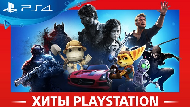 «Хиты PlayStation»